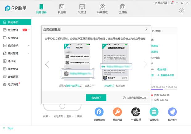 home assistant ios app documentation