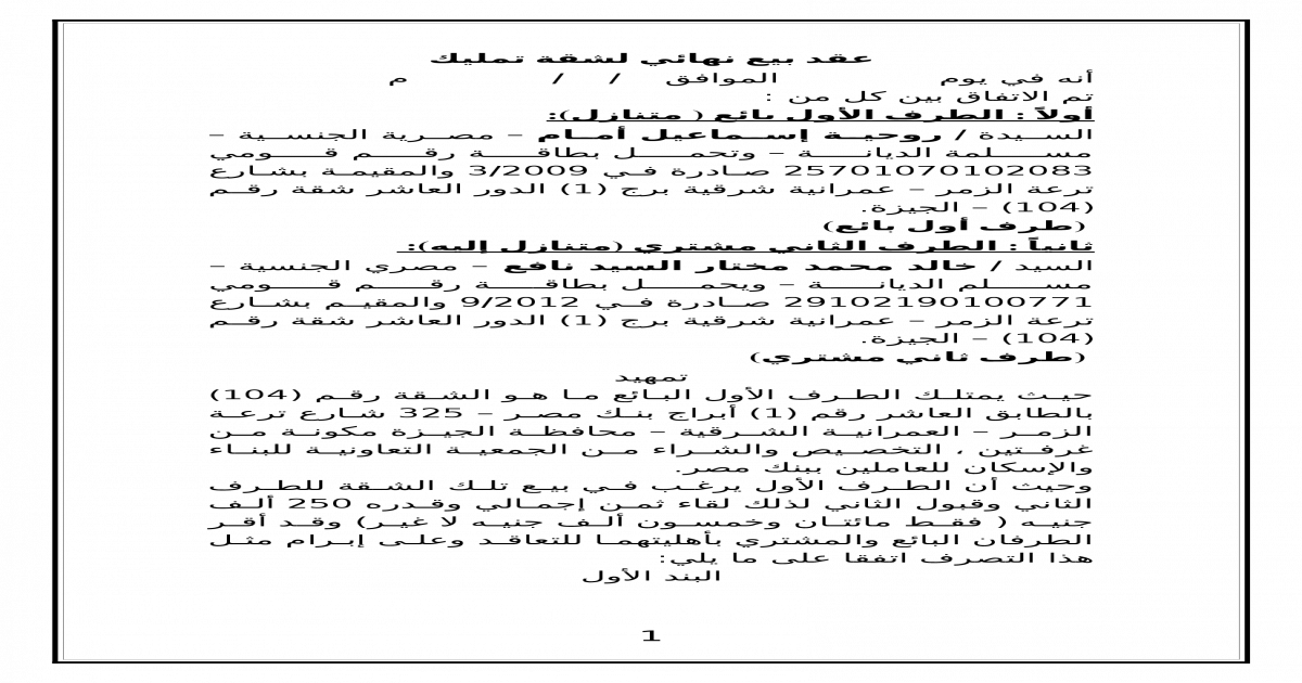 what is a docx document