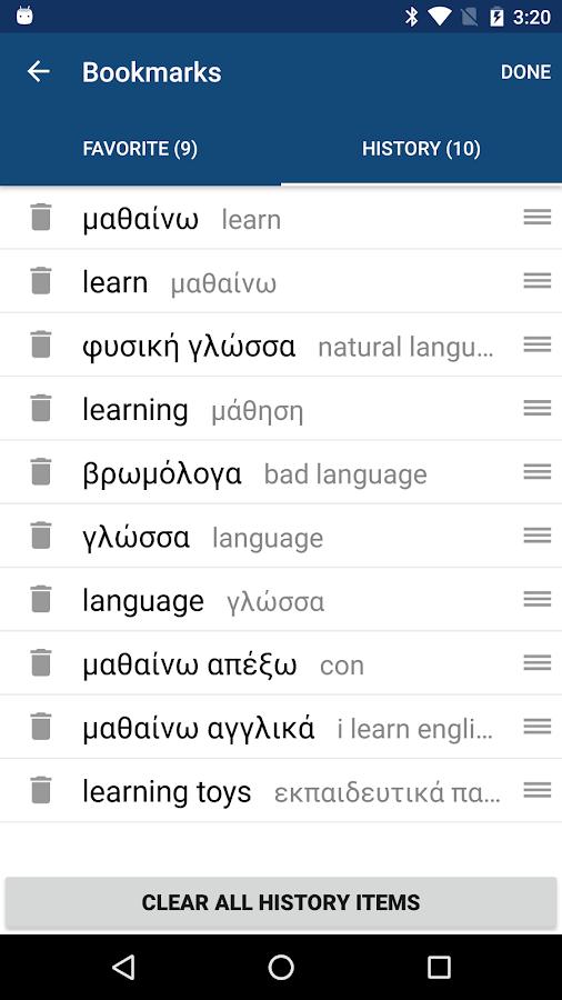 translate greek to english document